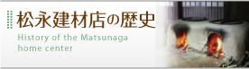 松永建材店の歴史